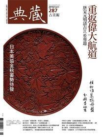 典藏古美術 08月號/2016 第287期