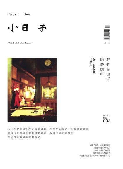 小日子享生活誌 12月號/2012 第8期