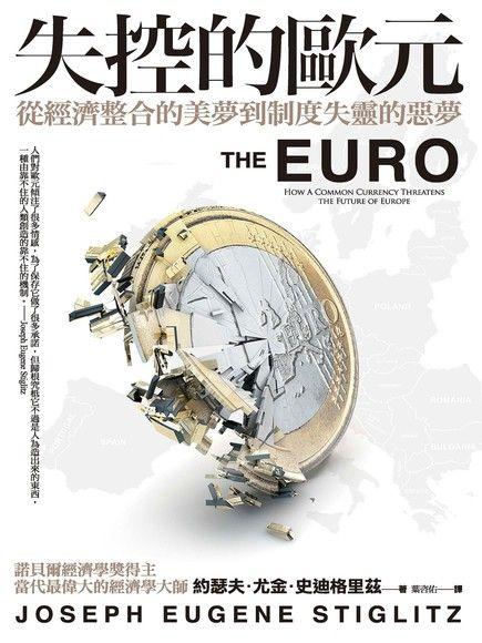 失控的歐元