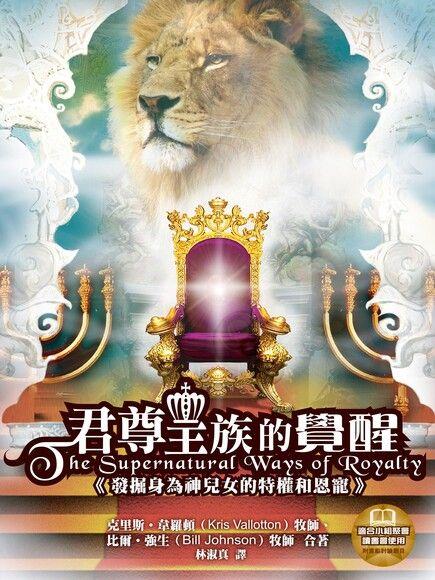 君尊皇族的覺醒 The Supernatural Ways of Royalty