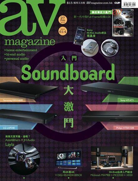 AV magazine雙周刊 614期 2015/02/26