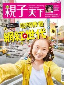 親子天下雜誌 11月號/2020 第115期