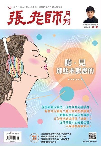 張老師月刊2019年09月/501期