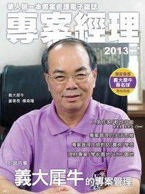 專案經理雜誌 繁體版 12月號/2013 第12期