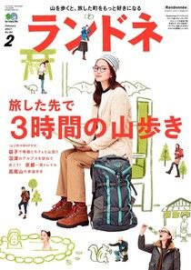 Randonn'ee 2017年2月號 No.84 【日文版】