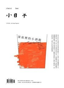 小日子享生活誌11月號/2018第79期