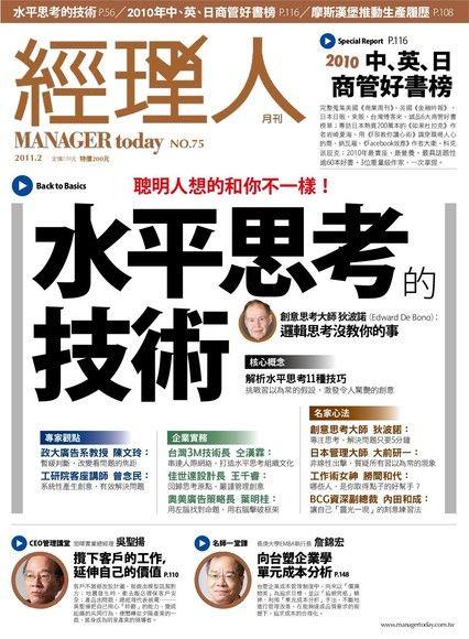 經理人月刊2月號/2011 第75期