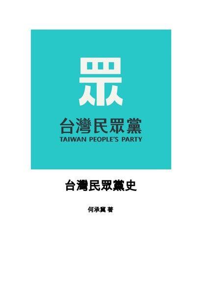 台灣民眾黨史