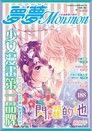 夢夢少女漫畫電子期刊 NO.188