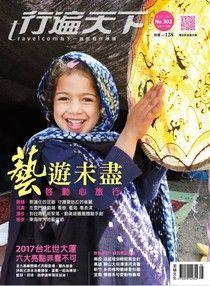 行遍天下旅遊雜誌 08月號/2017 第302期