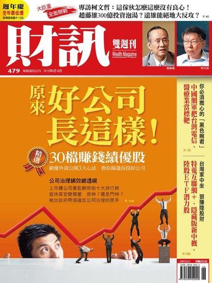 財訊雙週刊 第479期 2015/06/18