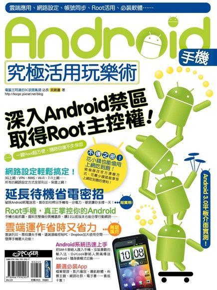 Android手機究極活用玩樂術(平裝)