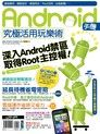 Android手機究極活用玩樂術