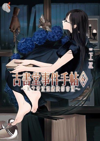 古書堂事件手帖(6)(小說)