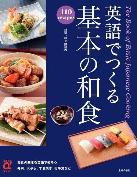 用英語製作基本和食