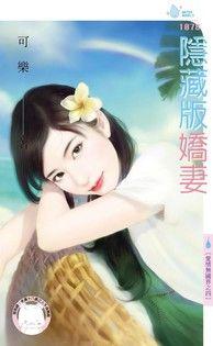 隱藏版嬌妻【愛情無國界之四】(限)