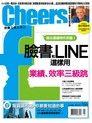 Cheers快樂工作人 05月號/2014 第164期