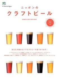 別冊Discover Japan日本的手工啤酒【日文版】