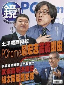 鏡週刊 第56期 2017/10/25