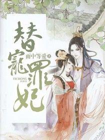 替寵罪妃(全)[1-4冊]
