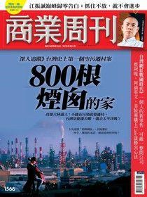 商業周刊 第1566期 2017/11/15