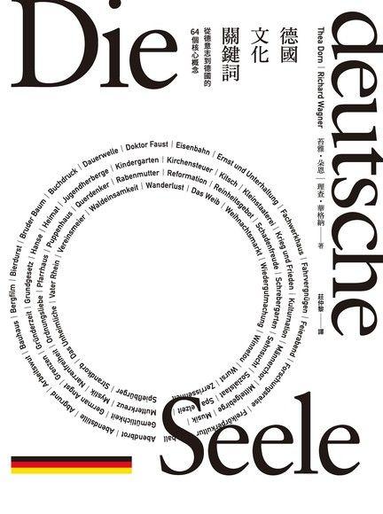 德國文化關鍵詞 : 從德意志到德國的 64 個核心概念(精裝)