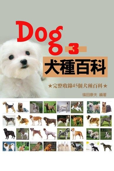 Dog犬種百科3