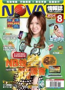 NOVA情報誌 08月號/2014 第145期