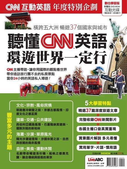 聽懂CNN英語 環遊世界一定行