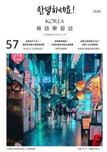 Fighting!KOREA韓語學習誌 01月號/2021 第57期