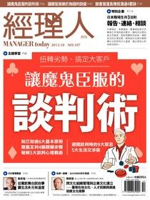 經理人月刊 10月號/2013 第107期