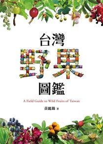 台灣野果圖鑑