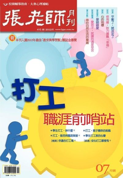 張老師月刊 07月/2012 第415期(電子雜誌試讀本)