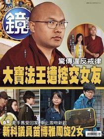 鏡週刊 第121期 2019/01/23