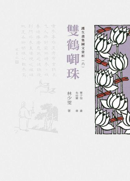 護生畫集圖文賞析㈥雙鶴啣珠