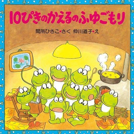 10隻青蛙要過冬