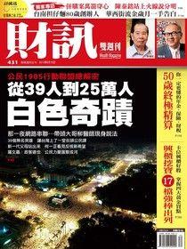 財訊雙週刊 431期 2013/08/15