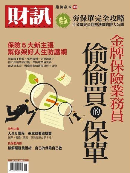 財訊雙週刊 趨勢贏家39:金牌保險業務員偷偷買的保單