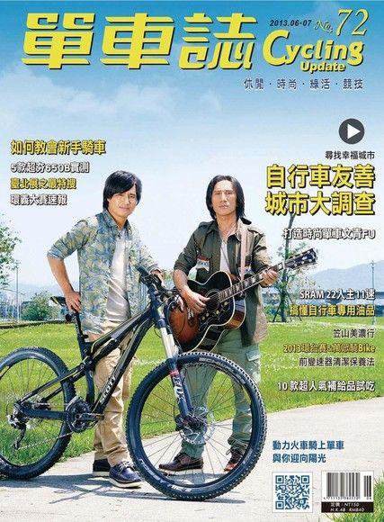 Cycling Update單車誌雙月刊 05月號/2013 第72期