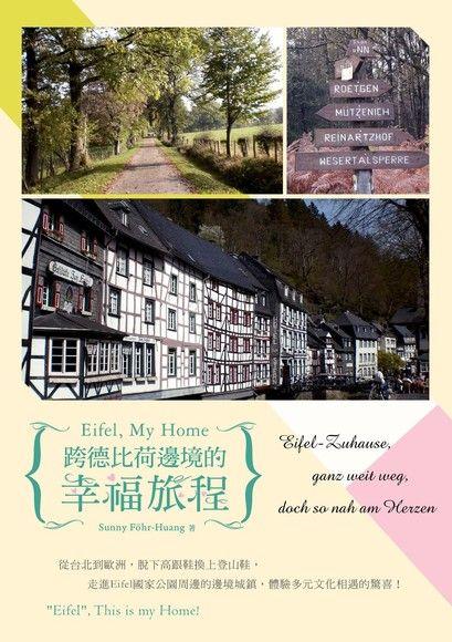 Eifel, My Home:跨德比荷邊境的幸福旅程