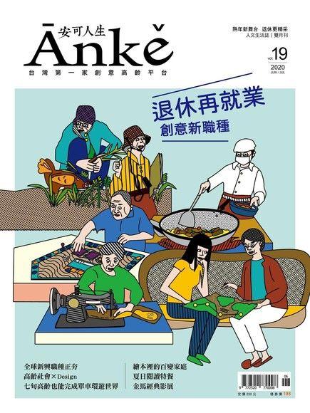 Anke安可人生雜誌第19期