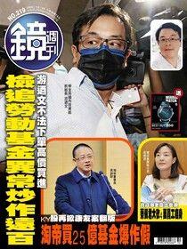鏡週刊 第219期 2020/12/09