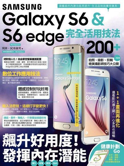 Samsung GALAXY S6 & S6 edge 完全活用技法200+
