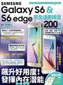 Samsung GALAXY S6 & S6 edge 完全活用技法200+