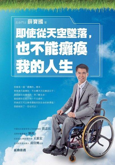 即使從天空墜落,也不能癱瘓我的人生