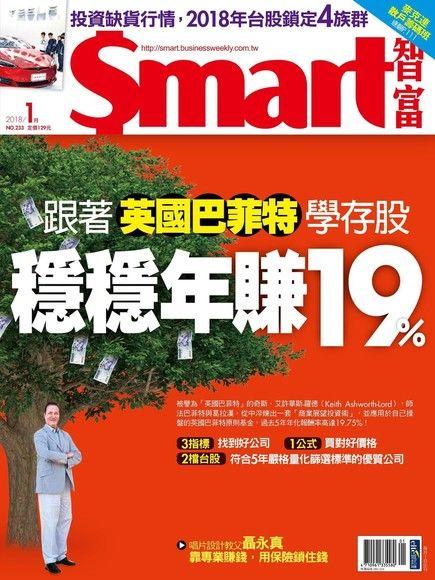 Smart 智富 01月號/2018 第233期