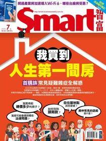 Smart 智富 07月號/2020 第263期
