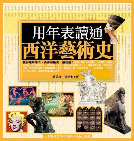 用年表讀通西洋藝術史