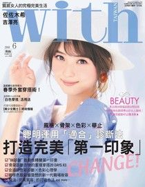 with與妳國際中文版 06月號/2018 第169期