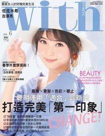 with與妳國際中文版 06月號/2018 第170期